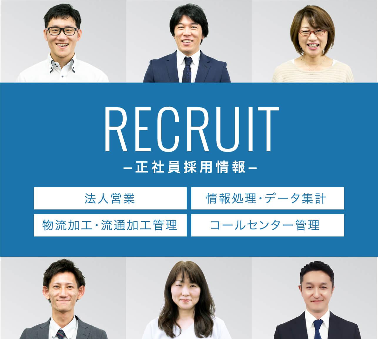 RECRUIT−正社員採用情報−